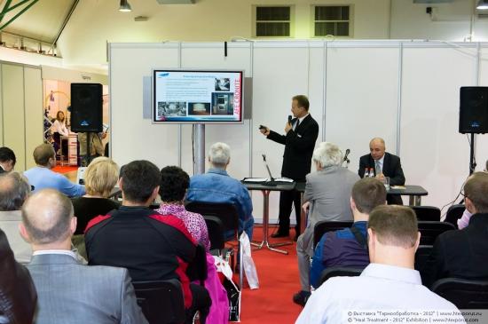 Конференция. Доклад «Design of Heat Treatment Fixtures», AFE CRONITE. Франция