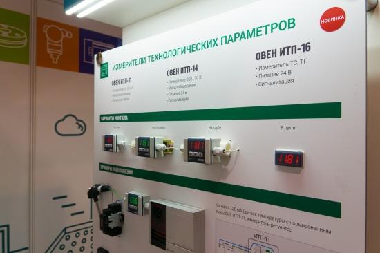 Овен, контрольно-измерительные приборы (Россия)